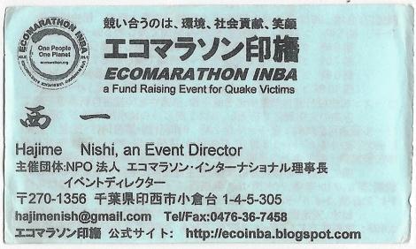 Nishi_credentials.jpg